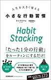 Habit Stacking 人生を大きく変える小さな行動習慣