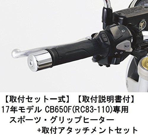 【ホンダ純正】 【取付セット一式】【取付説明書付】17年モデル CB650F(RC83-110)専用スポーツグリップヒーター+アタッチメントセット 【17年モデル CB650F用グリップヒーターセット】 B0728HGK4S