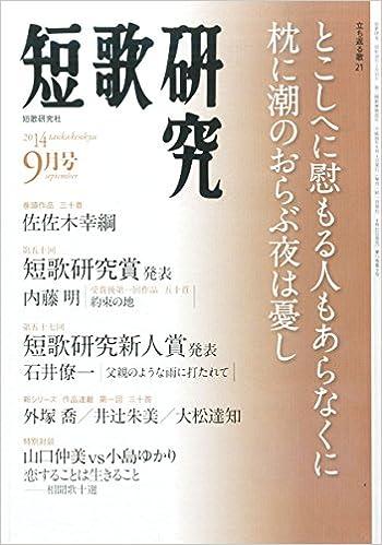 短歌研究 2014年 09月号 [雑誌] ...