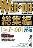 WEB+DB PRESS 総集編 [Vol.1~60]