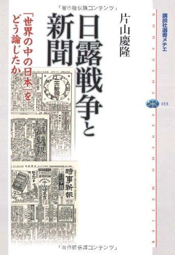 日露戦争と新聞 「世界の中の日本」をどう論じたか (講談社選書メチエ)