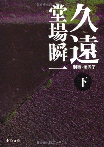 久遠〈下〉―刑事・鳴沢了 (中公文庫)