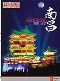 Tour in China-Nanchang(English Subtitled)