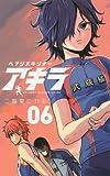 ヘブンズランナー アキラ 6 (少年サンデーコミックス)