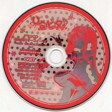 ひなビタ ドラマCD 日向美ビタースイーツ Vol.1 GAMERS予約特典「すれちがいマカロン」 B01N20DATU Parent