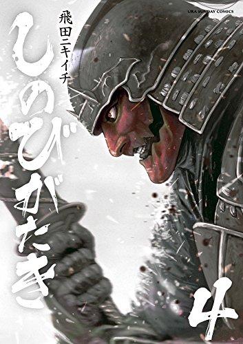 しのびがたき 4 (裏少年サンデーコミックス)