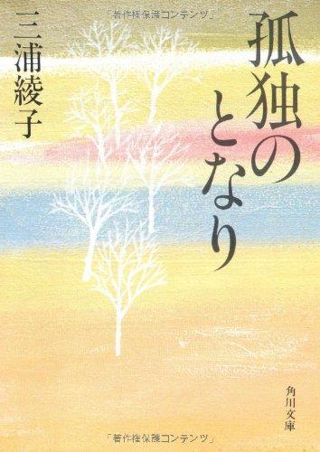孤独のとなり (角川文庫 (5537))