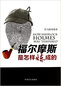 How Sherlock Holmes Was(Chinese Edition)