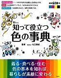 知って役立つ色の事典 (TJMOOK)
