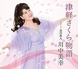 Miyuki Kawanaka - Tsugaru Sakura Monogatari [Japan CD] TECA-13730