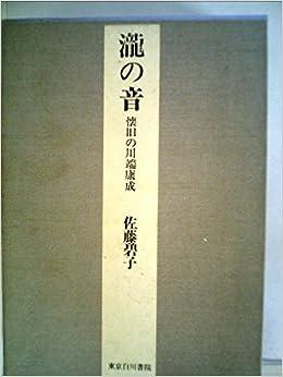 滝の音―懐旧の川端康成 (1980年)...