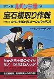 Lupin The 3rd Film Comic Volume 9