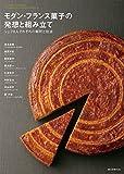 img - for Modan furansu gashi no hasso   to kumitate : shefu hachinin sorezore no kaishaku to giho   book / textbook / text book