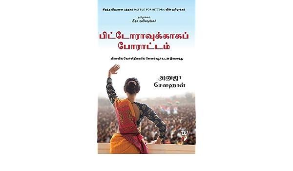 Amazon battle for bittora tamil tamil edition ebook anuja amazon battle for bittora tamil tamil edition ebook anuja chauhan kindle store fandeluxe Gallery
