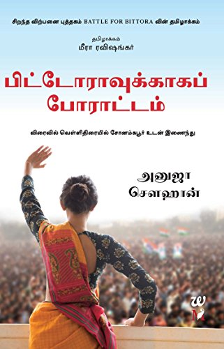 Amazon battle for bittora tamil tamil edition ebook anuja battle for bittora tamil tamil edition by anuja chauhan fandeluxe Images