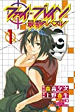 ファイ・ブレイン 最期のパズル(1) (講談社コミックス)