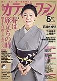 月刊カラオケファン2019年5月号