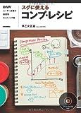 スグに使えるコンプ・レシピ DAWユーザー必携の楽器別セッティング集 (DVD-ROM付き)