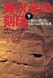 異次元の刻印(下)-人類史の裂け目あるいは宗教の起源