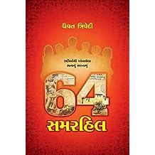 64, Summerhill (Gujarati Edition)