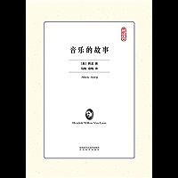 音乐的故事(国家教育部推荐读物,一本了解音乐史的重要入门书。)