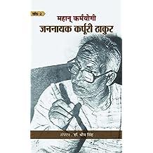 Mahan Karmayogi : Jannayak Karpoori Thakur (2)  (Hindi)