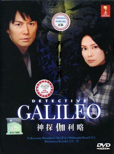 - Detective Galileo Japanese Tv Series (3 dvds) NTSC All Region English Sub Award Winning Drama