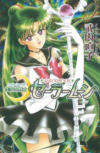 美少女戦士セーラームーン新装版(9) (KCデラックス なかよし)