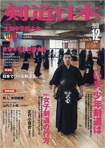 剣道日本 2016年12月号