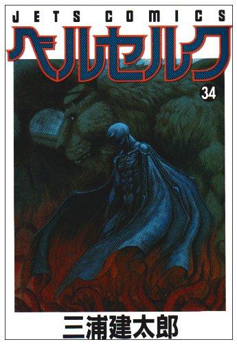 ベルセルク 34 (ジェッツコミックス)