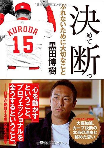 Download Kimete tatsu : Burenai tame ni taisetsu na koto. pdf epub