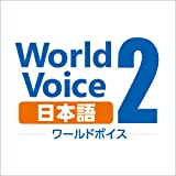 WorldVoice 日本語2 ダウンロード版 [ダウンロード]