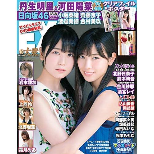 EX 大衆 2019年10月号 表紙画像