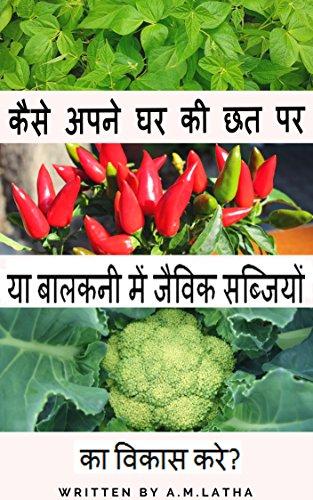 KAISI APNI GHAR KI CHAT PHAR YA BALCONY MEY JOVIC SABJIYONKA VIKAS KAREY?: gardening book in hindi (Hindi Edition) (Chat For Ki)