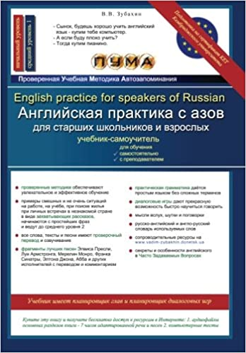English practice for speakers of Russian: ESL textbook with reader ...