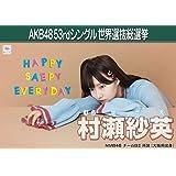 【村瀬紗英】 公式生写真 AKB48 Teacher Teacher 劇場盤特典