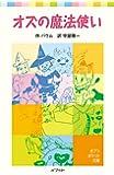 オズの魔法使い (ポプラポケット文庫 (403-1))