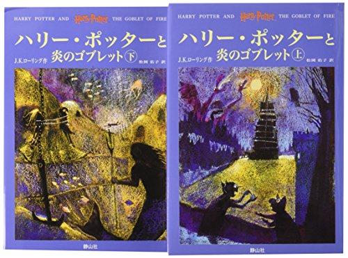 Harry Potter And The Goblet Of Fire   Hari Potta To Hono No Goburetto