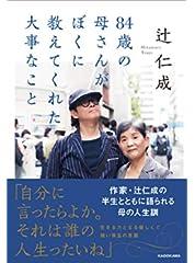 辻仁成 「今の日本の方が異常なのかもしれない」 新型コロナ、パリ近郊小学校も 「休校を決めた」