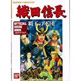 Corps of Oda Nobunaga Overlord - Official Guide Book (Official guide book) (1993) ISBN: 4891892072 [Japanese Import]
