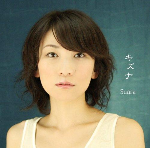 Suara  –  キズナ (2009) [SACD DSF+DFF DSD64/2.82MHz]