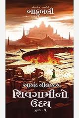 Shivagami no Uday - The Rise of Sivagami (Gujarati) (Gujarati Edition) Kindle Edition