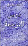 درس الترجمة: ديداكتيكا الترجمة العلمية للمدرسين والطلاب (Arabic Edition)