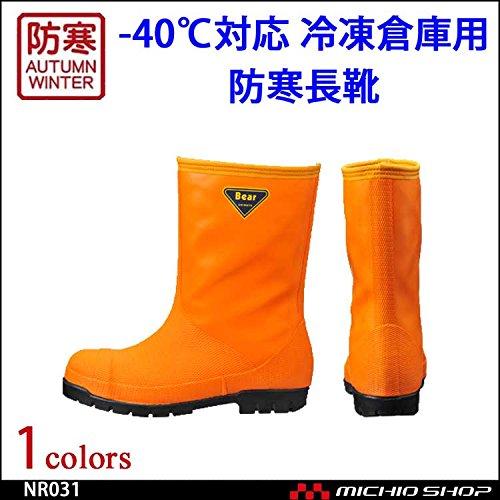 サンエス 作業靴 極寒 NR031 冷凍庫用防寒長靴Color:30オレンジ 25.0 B07BK3F963  25