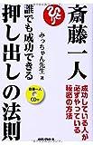 「斎藤一人誰でも成功できる押し出しの法則(CD付)」みっちゃん先生