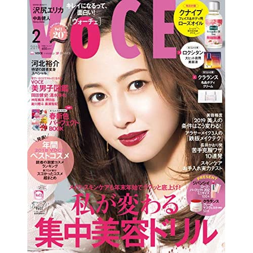 VoCE 2019年2月号 表紙画像