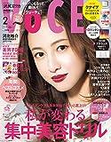 VOCE 2019年2月号【雑誌】
