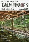 お風呂自慢の宿 東北・北海道編 2017 (KAZIムック)