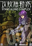 Ghost in the Shell STAND ALONE COMPLEX (2) (KC Deluxe) (2010) ISBN: 406375989X [Japanese Import]