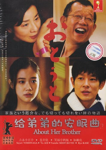 About Her Brother / Otouto (Japanese Movie w. English Sub)